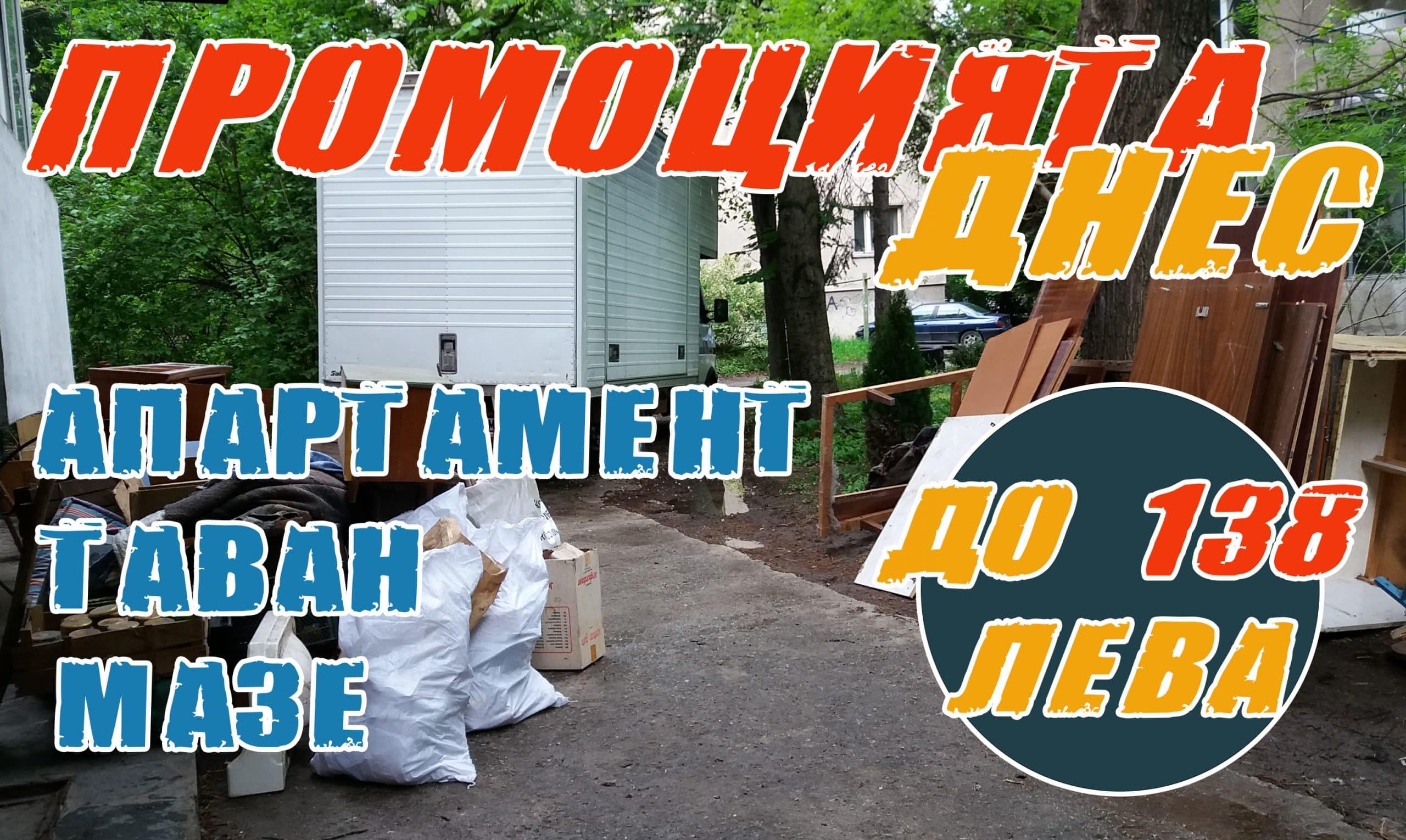 Фирма за почистване на апартамент таван и мазе